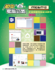 IT02&IT12 文本和圖形的綜合使用(教師版)