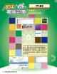 IT-E2延伸單元:網頁編寫及製作(教師版)