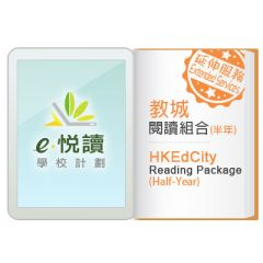 教城閱讀組合20/21(延伸/半年服務)