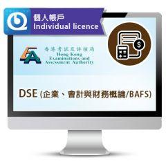 DSE (企業、會計與財務概論) 網上試題庫 - 個人帳戶