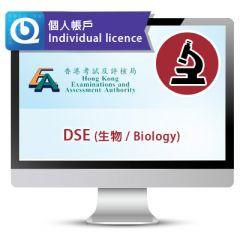 DSE (生物) 網上試題庫 - 個人帳戶