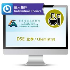 DSE (化學) 網上試題庫 - 個人帳戶