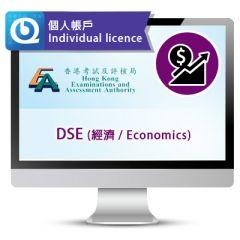 DSE (經濟) 網上試題庫 - 個人帳戶