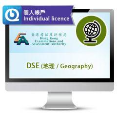 DSE (地理) 網上試題庫 - 個人帳戶