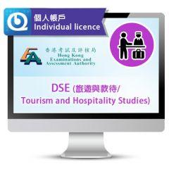 DSE (旅遊與款待) 網上試題庫 - 個人帳戶