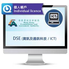 DSE (資訊及通訊科技) 網上試題庫 - 個人帳戶