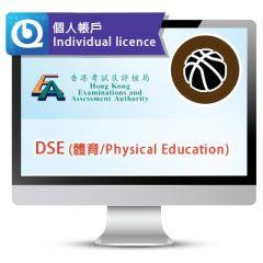 DSE (體育) 網上試題庫 - 個人帳戶