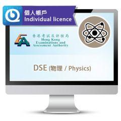 DSE (物理) 網上試題庫 - 個人帳戶